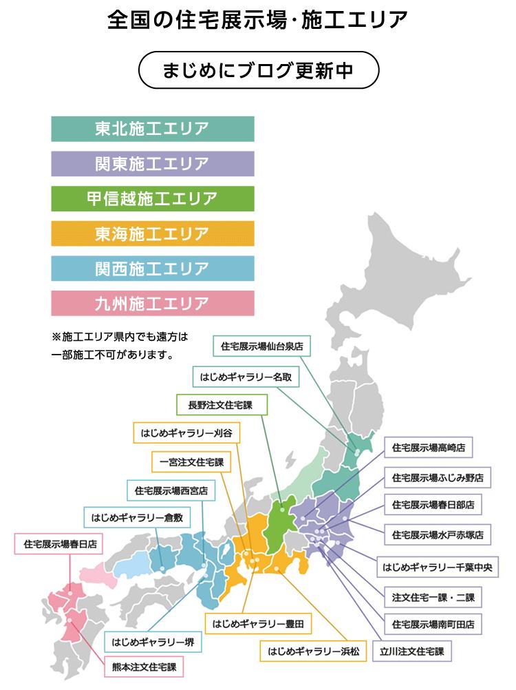 全国の住宅展示場MAP