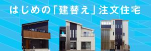 はじめの建て替え注文住宅