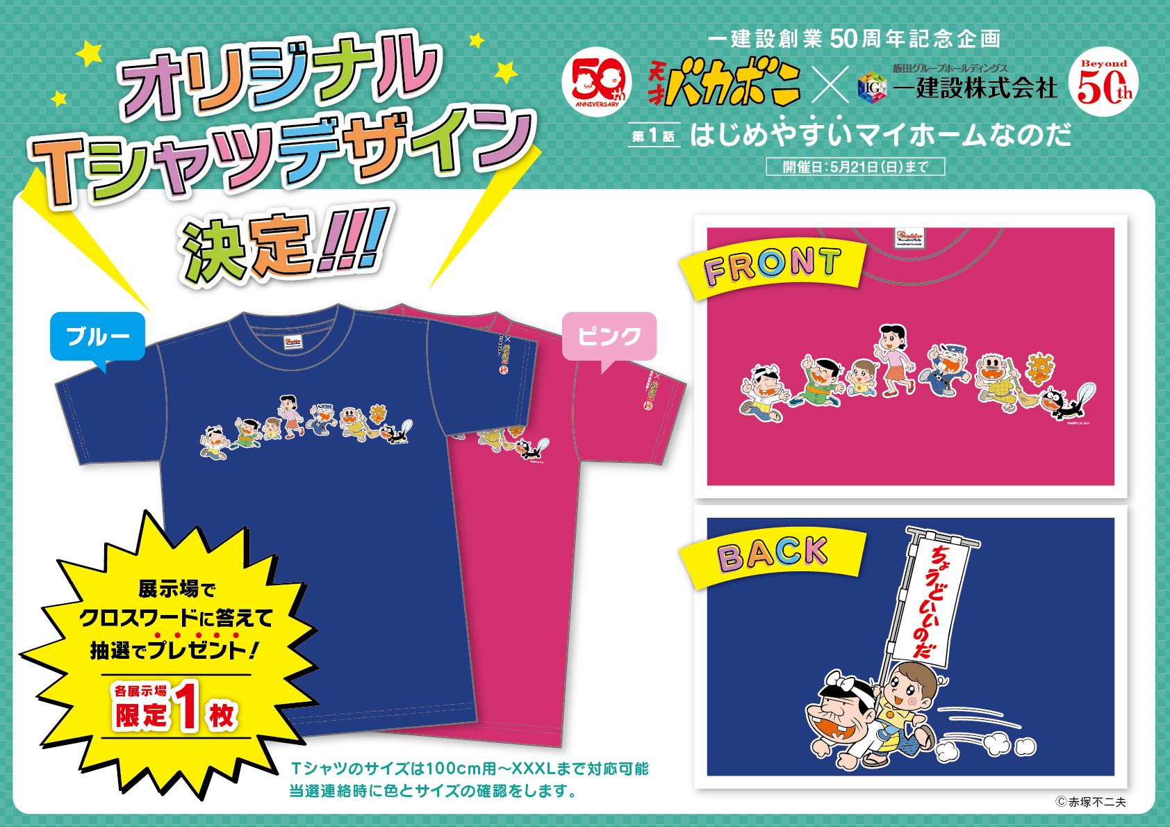 Tシャツデザイン決定