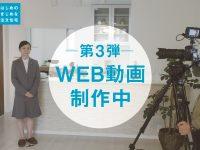 第3弾WEB動画制作中