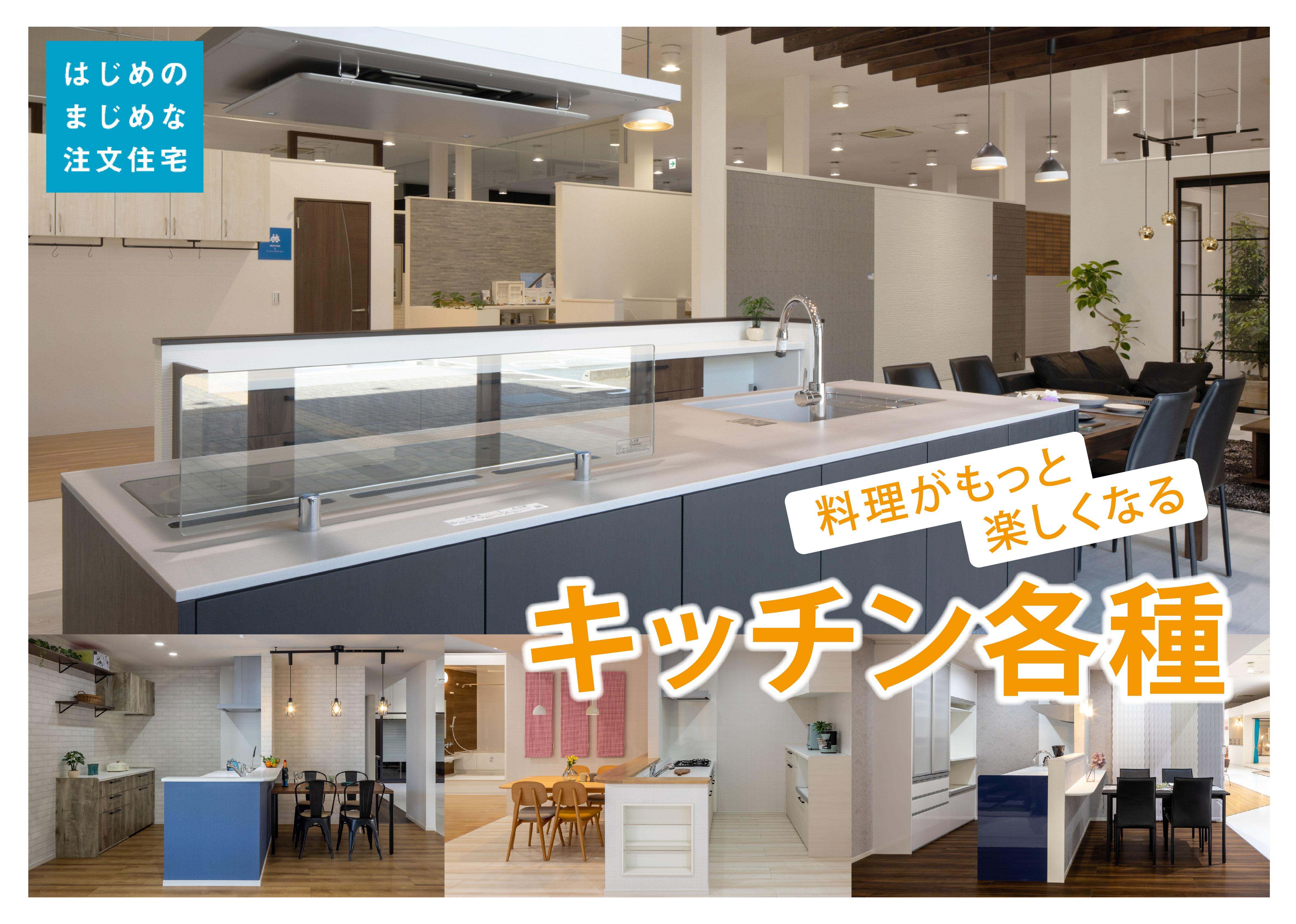 キッチン各種