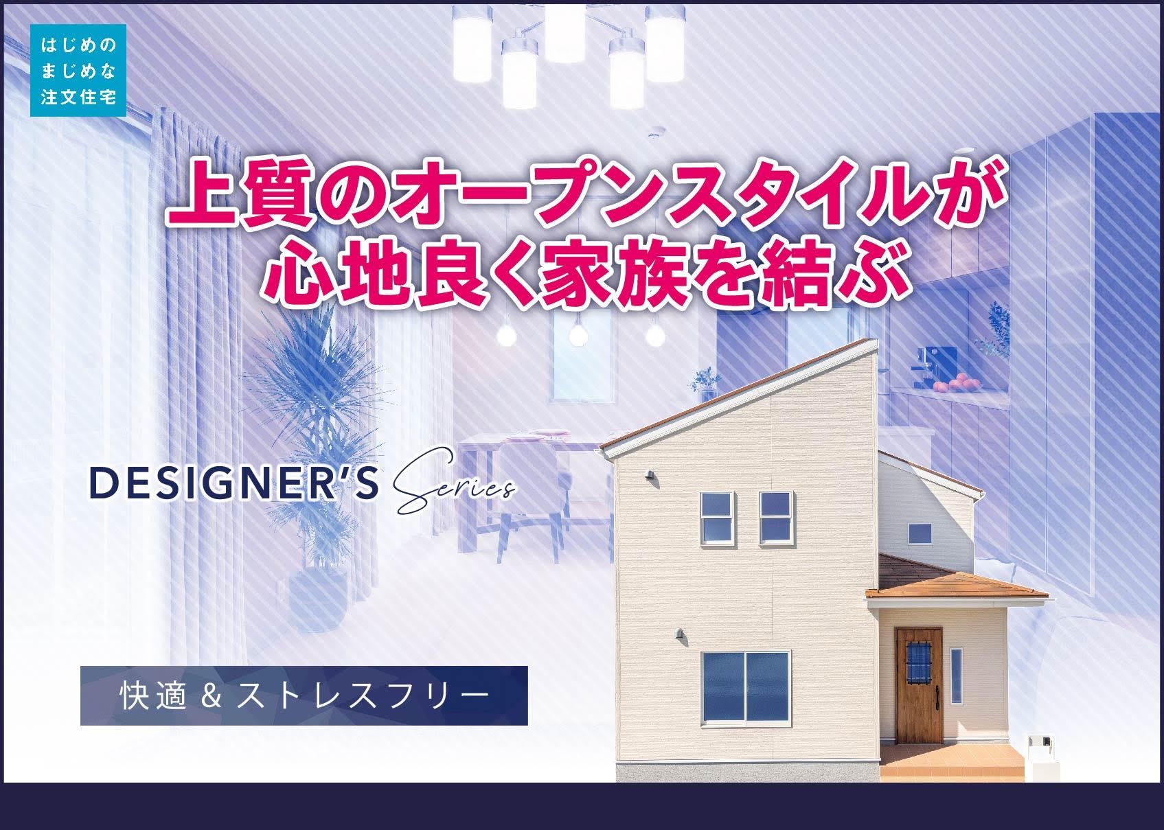 デザイナースシリーズデザイン