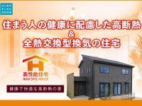高性能住宅デザイン